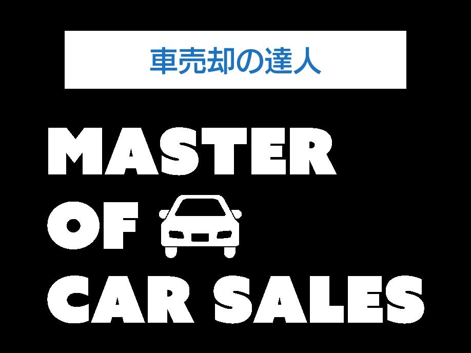 車売却の達人
